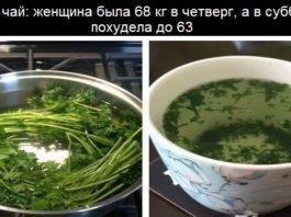 Чудо чай: женщина была 68 кг в четверг, а в субботу похудела до 63