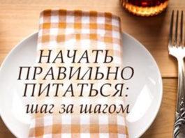Как начать правильно питаться и сформировать правильные привычки