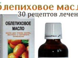 Лечебные свойства облепихового масла. Рецепты лечения многих заболеваний