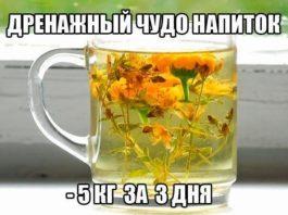 Дренажный чудо напиток! Минус 5 кг в неделю без голодовок!