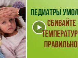 Это должна знать каждая мама! Что НЕЛЬЗЯ, а что НУЖНО делать при высокой температуре у ребенка!