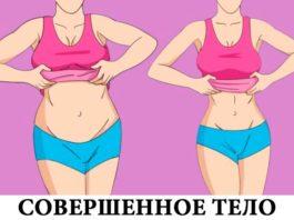 Совершенное тело! Одно упражнение, 4 минуты, 28 дней — и прекрасный результат!