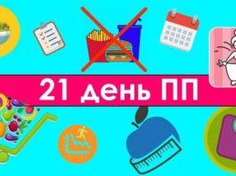Программа «21» для правильного питания и красивой фигуры