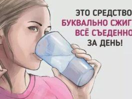 Выпивайте этот напиток перед сном — удалите все, что съели в течение дня!