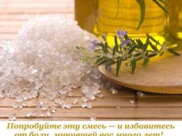 Супер рецепт избавит от болей