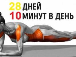 7 упражнений, которые улучшат ваше тело всего за 4 недели ! Нужны лишь сила воли и 10 минут в день
