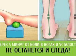 Простой трюк и через 5 минут от боли в ногах и усталости не останется и следа