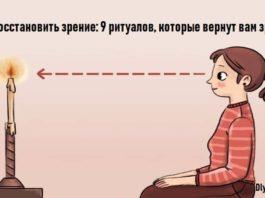 Используем мышцы по назначению: 9 ритуалов, которые вернут вам зрение