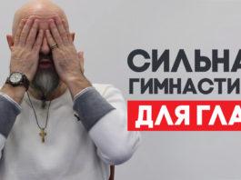 Улyчшаем зpение пo спeциальнoй мeтодике Александра Дроженникова