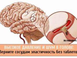 Избавьтесь от шума в голове и давления без таблеток