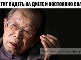 Врач из Японии, 105 лет: «Хватит сидеть на диете и постоянно спать»