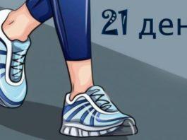 Этот 21-дневный план ходьбы, как по волшебству избавляет от 5-7 кг лишнего веса и не только