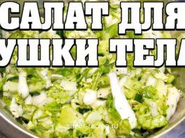 Идеальный салат для сушки тела. На 100 грамм всего 75.72 ккал