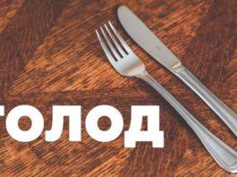 Периодическое голодание самый эффективный способ оздоровления организма