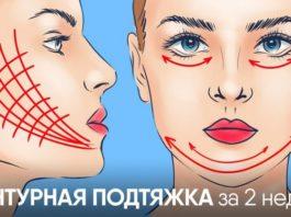 Потрясающие маски для подтяжки лица
