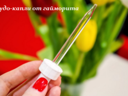 ЧУДΟ-ΚΑΠЛИ ΟΤ ГАЙМОРИТА